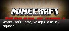 игровой сайт- Голодные игры на нашем портале