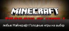 любые Майнкрафт Голодные игры на выбор