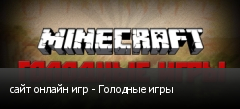 сайт онлайн игр - Голодные игры