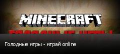 Голодные игры - играй online