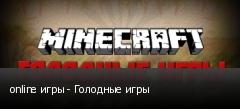 online игры - Голодные игры