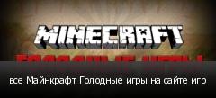 все Майнкрафт Голодные игры на сайте игр