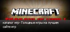 каталог игр- Голодные игры на лучшем сайте игр