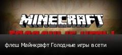 флеш Майнкрафт Голодные игры в сети