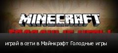 играй в сети в Майнкрафт Голодные игры