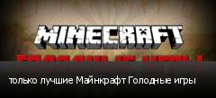 только лучшие Майнкрафт Голодные игры