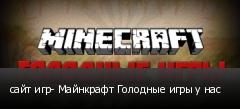 сайт игр- Майнкрафт Голодные игры у нас