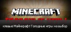 клевые Майнкрафт Голодные игры на выбор