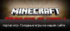 портал игр- Голодные игры на нашем сайте