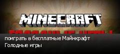 поиграть в бесплатные Майнкрафт Голодные игры