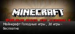 Майнкрафт Голодные игры , 3d игры - бесплатно