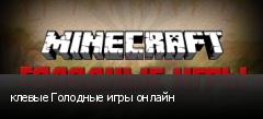 клевые Голодные игры онлайн
