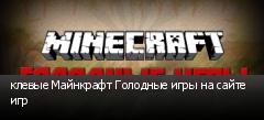 клевые Майнкрафт Голодные игры на сайте игр