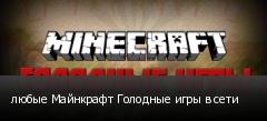 любые Майнкрафт Голодные игры в сети