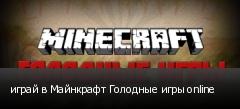 играй в Майнкрафт Голодные игры online