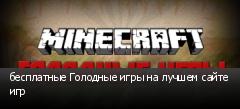 бесплатные Голодные игры на лучшем сайте игр