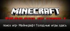 поиск игр- Майнкрафт Голодные игры здесь