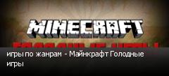 игры по жанрам - Майнкрафт Голодные игры