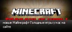новые Майнкрафт Голодные игры у нас на сайте