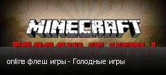 online флеш игры - Голодные игры