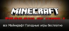 все Майнкрафт Голодные игры бесплатно