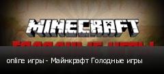 online игры - Майнкрафт Голодные игры