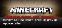 бесплатные Майнкрафт Голодные игры на игровом сайте