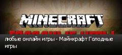 любые онлайн игры - Майнкрафт Голодные игры