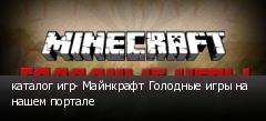 каталог игр- Майнкрафт Голодные игры на нашем портале
