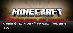клевые флеш игры - Майнкрафт Голодные игры