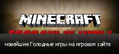 новейшие Голодные игры на игровом сайте