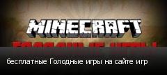 бесплатные Голодные игры на сайте игр