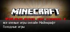 все клевые игры онлайн Майнкрафт Голодные игры