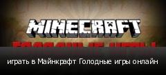 играть в Майнкрафт Голодные игры онлайн