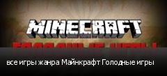 все игры жанра Майнкрафт Голодные игры