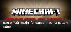 новые Майнкрафт Голодные игры на нашем сайте