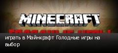 играть в Майнкрафт Голодные игры на выбор