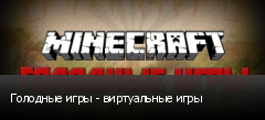 Голодные игры - виртуальные игры