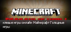 клевые игры онлайн Майнкрафт Голодные игры