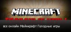 все онлайн Майнкрафт Голодные игры