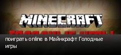 поиграть online в Майнкрафт Голодные игры