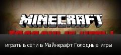 играть в сети в Майнкрафт Голодные игры