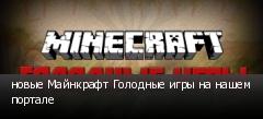 новые Майнкрафт Голодные игры на нашем портале