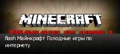 flash Майнкрафт Голодные игры по интернету
