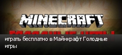 играть бесплатно в Майнкрафт Голодные игры