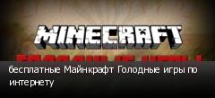 бесплатные Майнкрафт Голодные игры по интернету