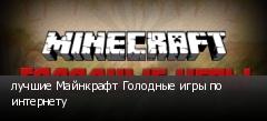 лучшие Майнкрафт Голодные игры по интернету