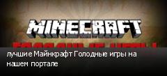 лучшие Майнкрафт Голодные игры на нашем портале