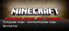Голодные игры - компьютерные игры бесплатно