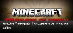 лучшие Майнкрафт Голодные игры у нас на сайте